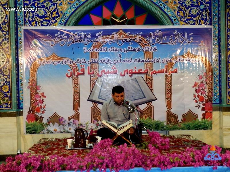 محفل انسی با قرآن  5