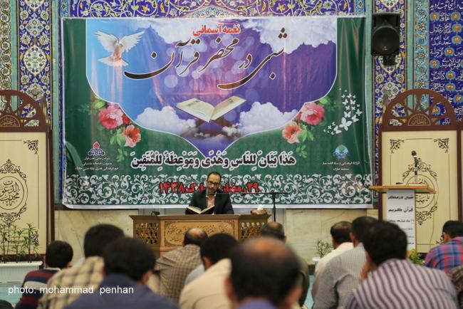 محفل قرآنی 20